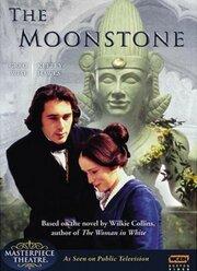 Смотреть онлайн Лунный камень