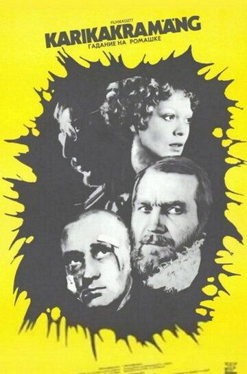 Гадание на ромашке (1977)