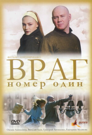 Враг номер один (2008)