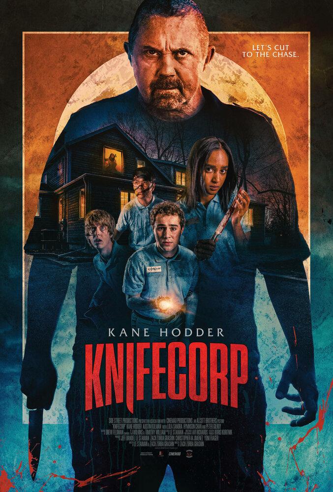 Корпорация ножей (2021)
