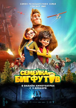 Семейка Бигфутов  (2020)