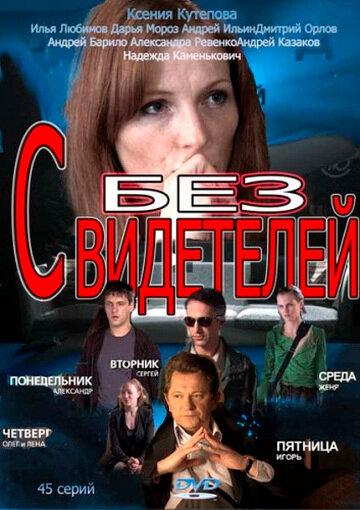Без свидетелей 2 сезон 11, 12, 13 серия (сериал, 2012-2015) смотреть онлайн