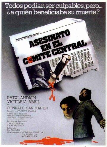 Убийство в Центральном комитете (1982)