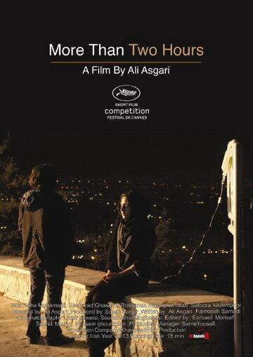 Больше двух часов (2013) полный фильм