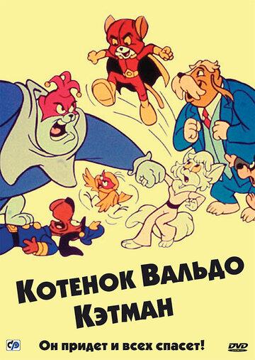 Котенок Вальдо 1975