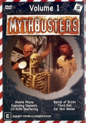 ����������� ������ (MythBusters)