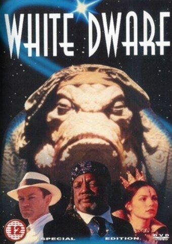 Белый карлик (1995)