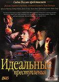 Идеальные преступления (1993)