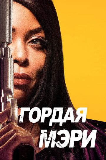 Гордая Мэри (2018)