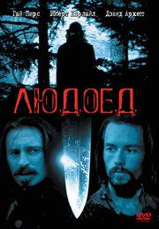Людоед (1999)