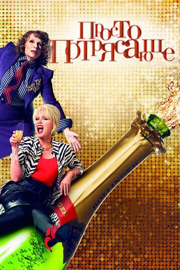 Просто потрясающе / Absolutely Fabulous: The Movie (2016) смотреть онлайн