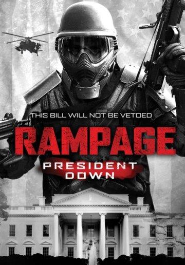 Ярость 3 / Rampage: President Down (2016) смотреть онлайн