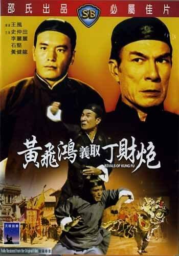 Конкуренты кунг-фу (1974)