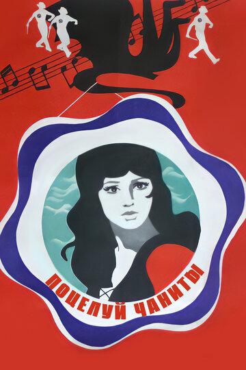 Поцелуй Чаниты (1974) полный фильм онлайн