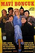 Синий глаз (1974)