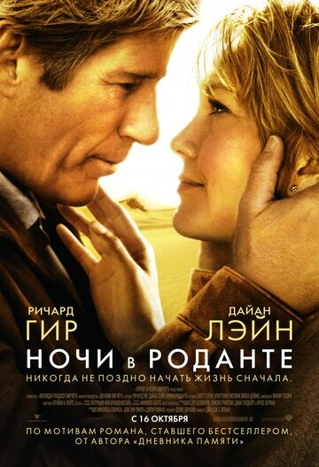 ���� � ������� (Nights in Rodanthe)