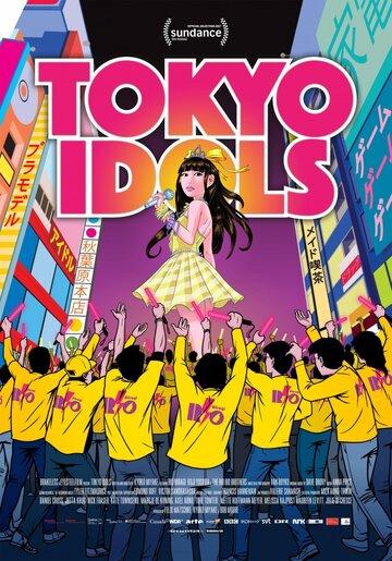 Токийские айдолы