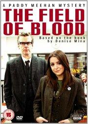 Смотреть онлайн Поле крови
