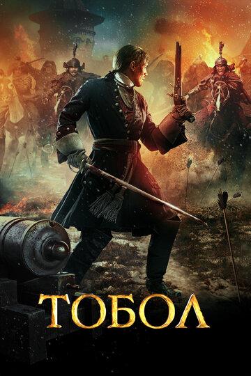 Фильм тобол 2019 смотреть онлайн в hd 1080
