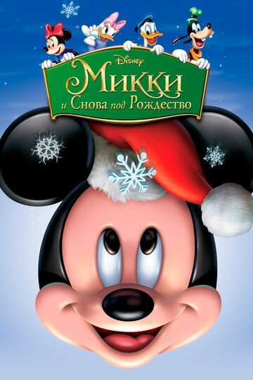 Микки: И снова под Рождество 2004 | МоеКино