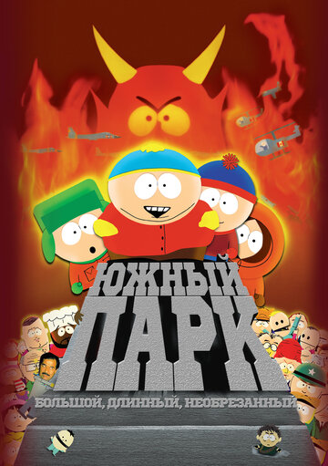 ����� ����: �������, �������, ������������ (South Park: Bigger Longer & Uncut)