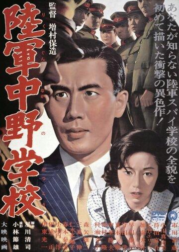 Разведшкола Накано (1966)