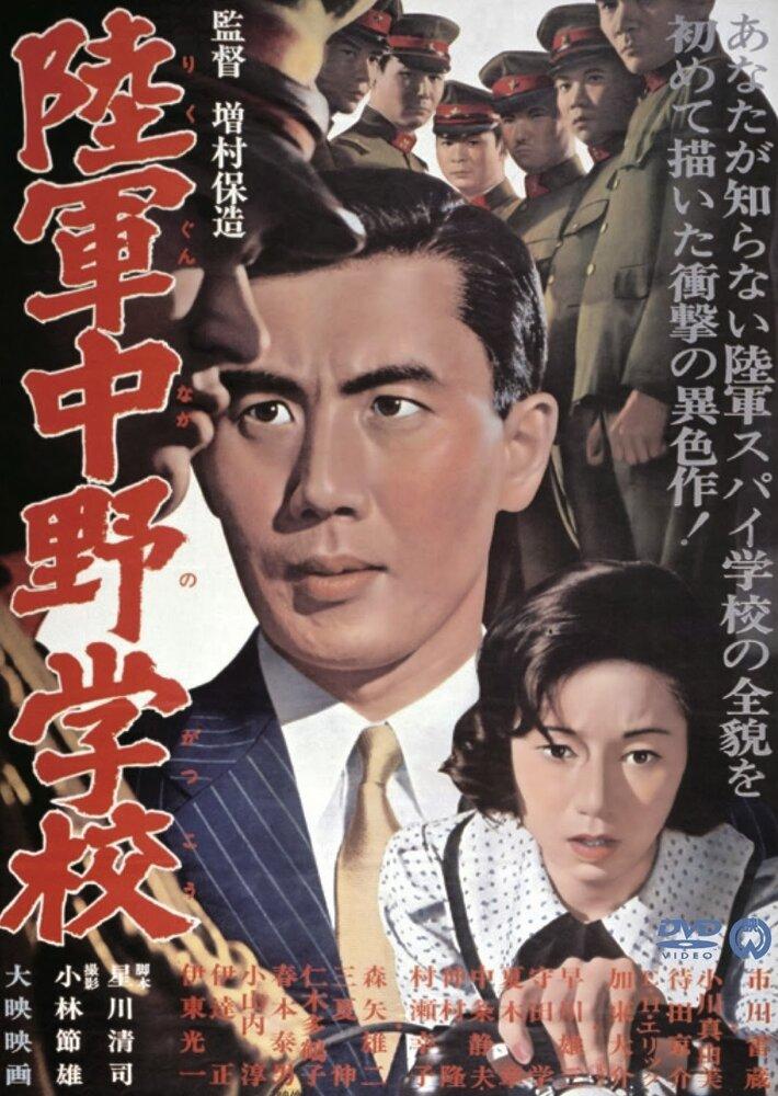144028 - Разведшкола Накано ✸ 1966 ✸ Япония