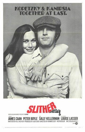 Слизняк (1973)