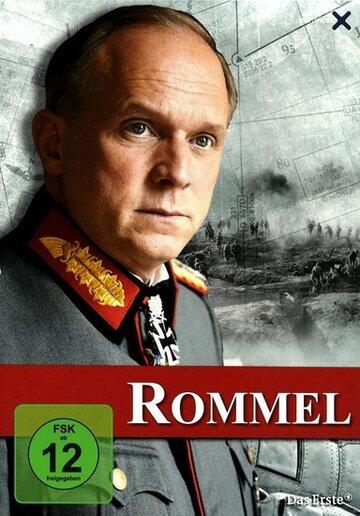 ������� (Rommel)