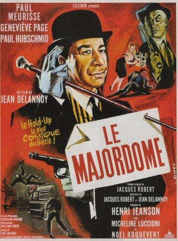 Мажордом (1965)
