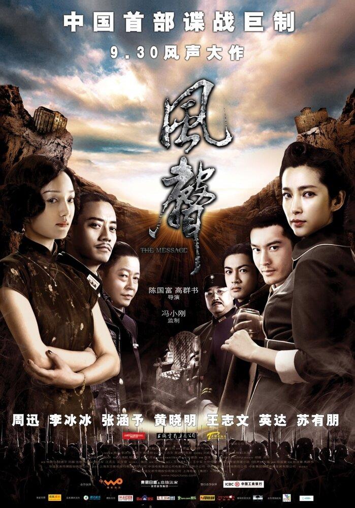 470895 - Послание ✸ 2009 ✸ Китай