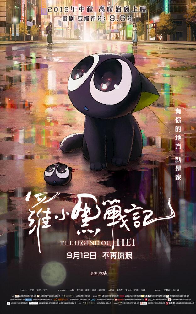 Легенда о Хэй (2019)