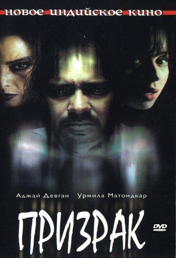 Призрак (2003)