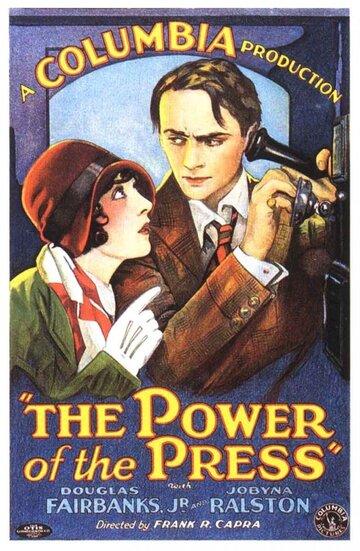 Власть прессы (1928)