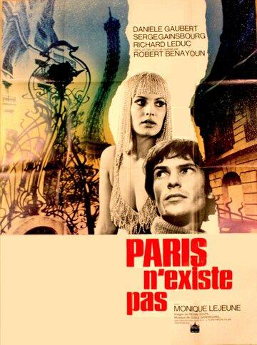 Париж не существует (1969)