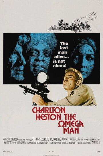 Человек Омега (1971)
