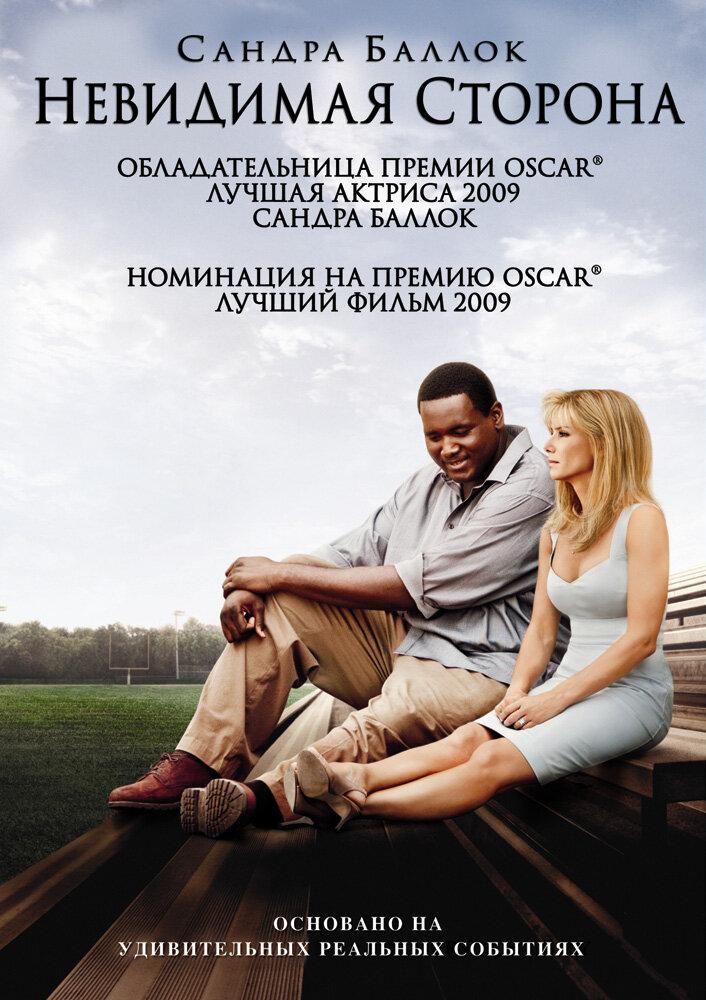 Невидимая сторона (2009) - смотреть онлайн