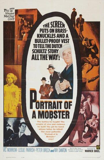 Портрет гангстера (1961)