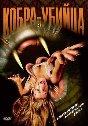 Кобра-убийца (1999)
