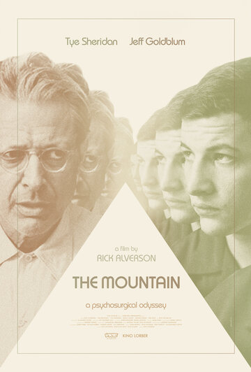 Гора (2018)