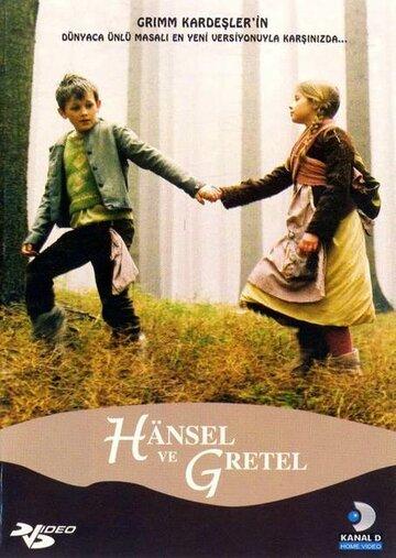 Гензель и Гретель (2006)