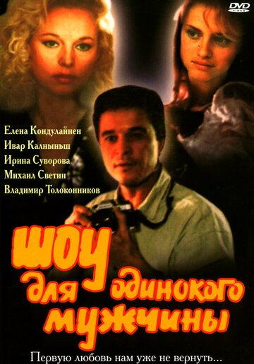 Шоу для одинокого мужчины (1994)