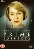 Главный подозреваемый 2 (1992)