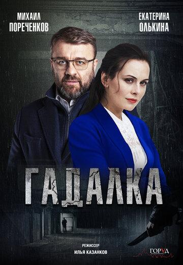 Постер к сериалу Гадалка (2018)