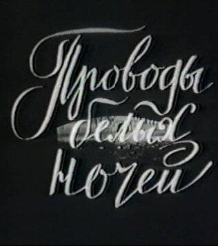 Проводы белых ночей (1969)