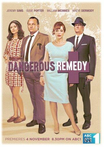 Опасные средства (Dangerous Remedy)