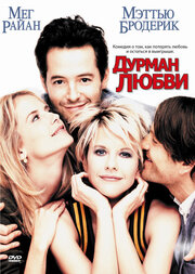 Дурман любви (1997)