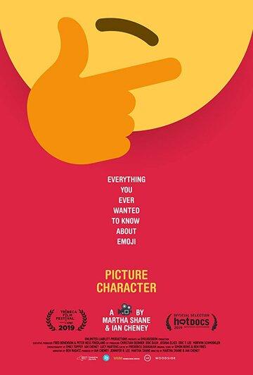 Постер к фильму Эмодзи. Язык картинок (2019)