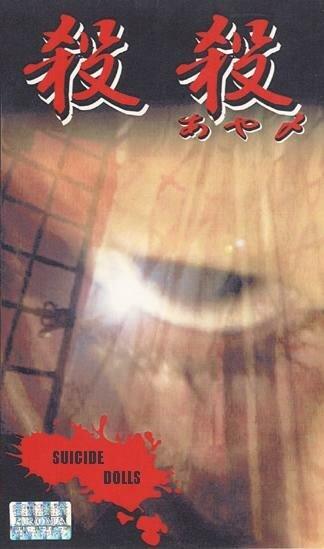 Суицидные куклы (1999)
