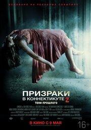 Смотреть Призраки в Коннектикуте 2: Тени прошлого (2013) в HD качестве 720p